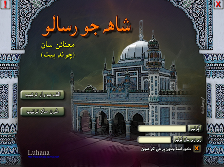 Free Shah Jo Risalo - Download For FREE - By Luhana